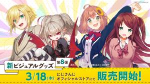 「にじさんじ新ビジュアルグッズ第8弾」2021年3月18日(木)12時より受注販売開始!