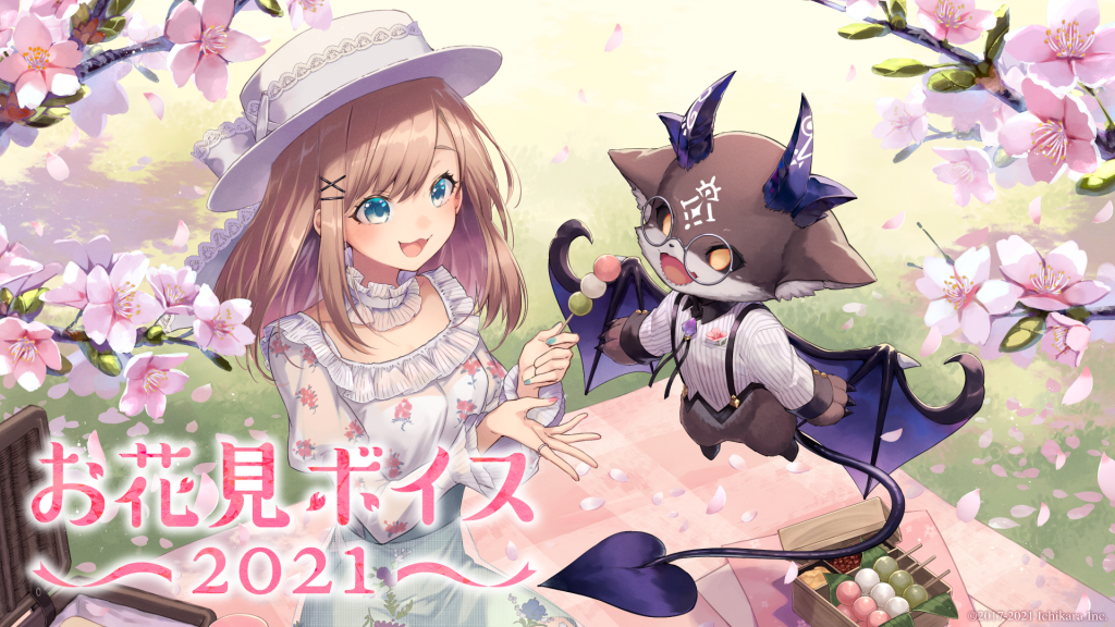 にじさんじお花見ボイス2021キービジュアル