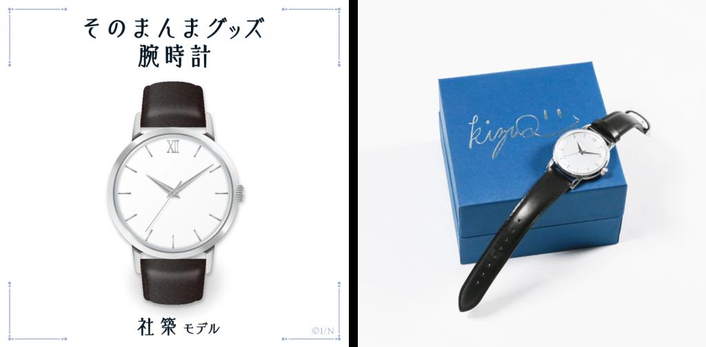 「そのまんまグッズ 腕時計」社築モデル