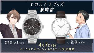 にじさんじライバー「加賀美ハヤト」「社築」の腕時計をグッズ化!「そのまんまグッズ 腕時計」を2021年4月7日(水)12時から受注販売開始!