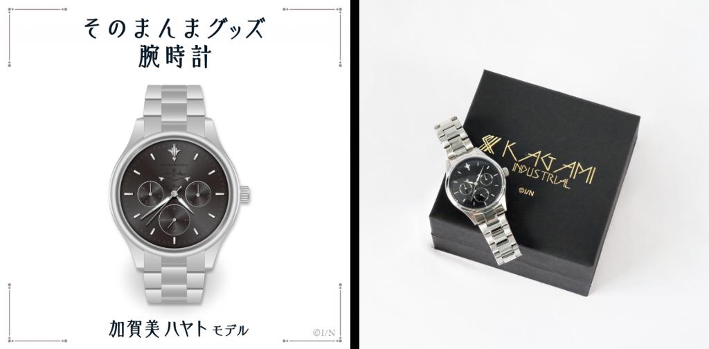 「そのまんまグッズ 腕時計」加賀美ハヤトモデル