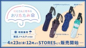 「にじさんじモデルおりたたみ傘」2021年4月23日(金)より STORES にて予約受付開始!