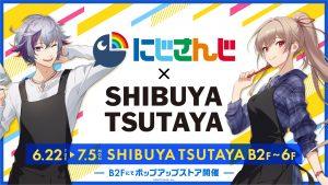 にじさんじ×SHIBUYA TSUTAYA 1日店長!2021年6月22日(火)から14日間コラボ企画開催!関連グッズも登場!