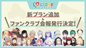 「にじさんじ FAN CLUB」新プラン追加のお知らせ 2021年6月7日(月)15時より開始!