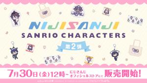 「にじさんじ×サンリオキャラクターズ第2弾」2021年7月30日(金)12時より販売決定!