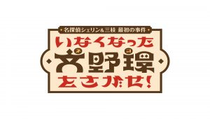 にじさんじ初の「謎解きイベント」開催決定!!『名探偵シェリン&三枝 最初の事件〜いなくなった文野環をさがせ!〜』2021年9月18日(土)、大阪にて3公演実施!